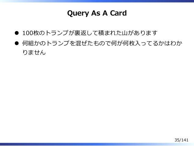Query As A Card 100枚のトランプが裏返して積まれた⼭があります 何組かのトランプを混ぜたもので何が何枚⼊ってるかはわか りません 35/141