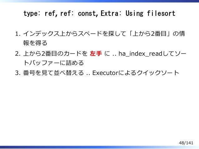 type: ref, ref: const, Extra: Using filesort インデックス上からスペードを探して「上から2番目」の情 報を得る 1. 上から2番目のカードを 左⼿ に .. ha̲index̲readしてソー トバッ...