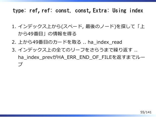 type: ref, ref: const, const, Extra: Using index インデックス上から(スペード, 最後のノード)を探して「上 から49番目」の情報を得る 1. 上から49番目のカードを取る .. ha̲index...