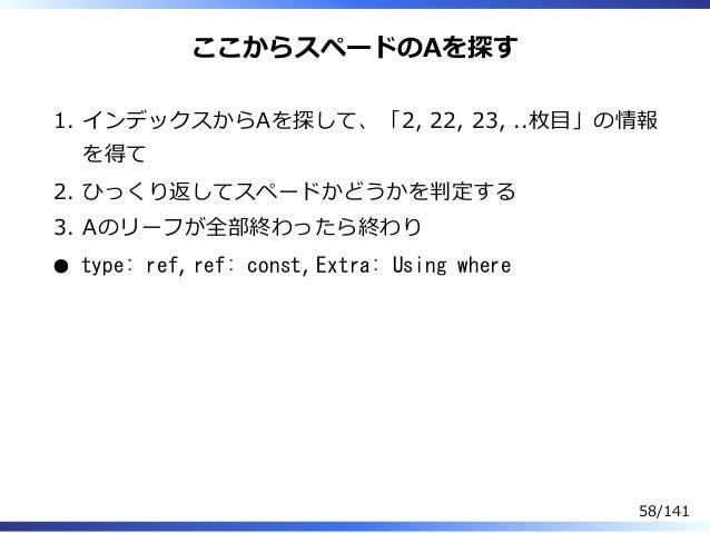 ここからスペードのAを探す インデックスからAを探して、「2, 22, 23, ..枚目」の情報 を得て 1. ひっくり返してスペードかどうかを判定する2. Aのリーフが全部終わったら終わり3. type: ref, ref: const, E...