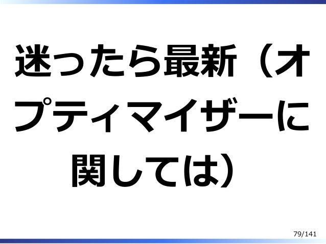 迷ったら最新(オ プティマイザーに 関しては) 79/141
