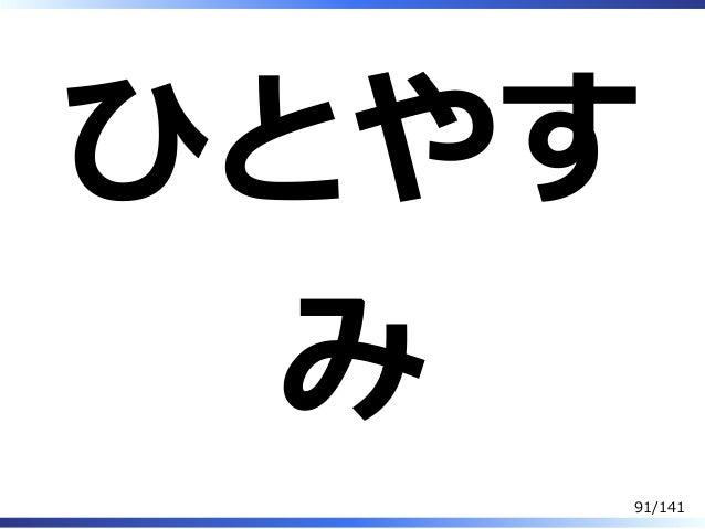 ひとやす み 91/141