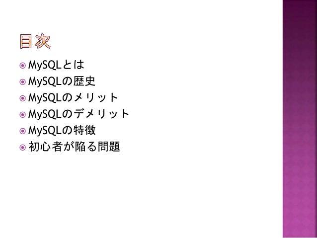 MySQL入門 Slide 2