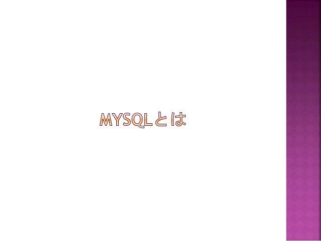 MySQL入門 Slide 3