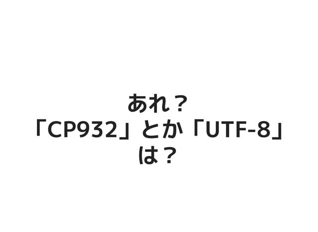 あれ?あれ? 「CP932」とか「UTF-8」「CP932」とか「UTF-8」 は?は?