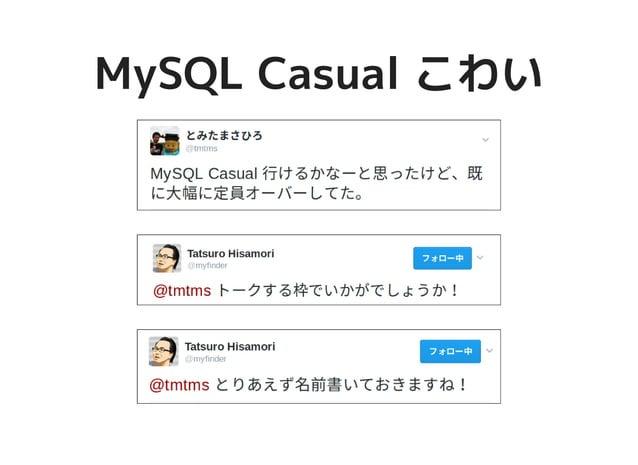 MySQL Casual こわいMySQL Casual こわい