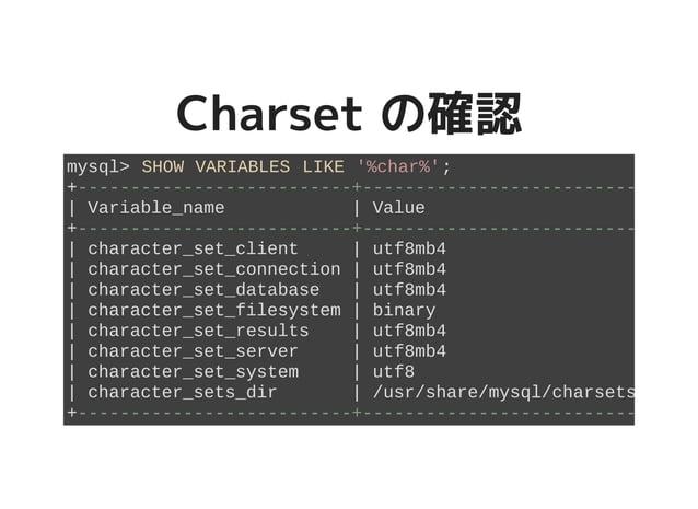 Charset の確認Charset の確認 mysql> SHOW VARIABLES LIKE '%char%'; +--------------------------+----------------------------+ | Va...