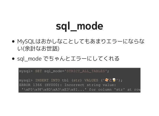 sql_modesql_mode MySQLはおかしなことしてもあまりエラーにならな い(余計なお世話) sql_mode でちゃんとエラーにしてくれる mysql> SET sql_mode='STRICT_ALL_TABLES'; mysq...