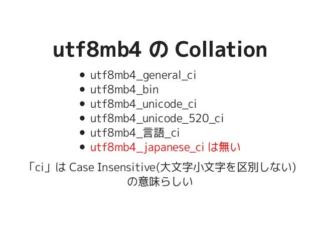 utf8mb4 の Collationutf8mb4 の Collation utf8mb4_general_ci utf8mb4_bin utf8mb4_unicode_ci utf8mb4_unicode_520_ci utf8mb4_言語...