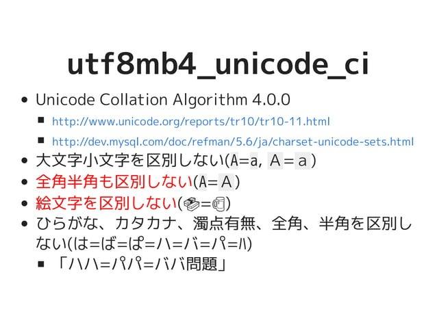 utf8mb4_unicode_ciutf8mb4_unicode_ci Unicode Collation Algorithm 4.0.0 大文字小文字を区別しない(A=a, A=a) 全角半角も区別しない(A=A) 絵文字を区別しない(��...
