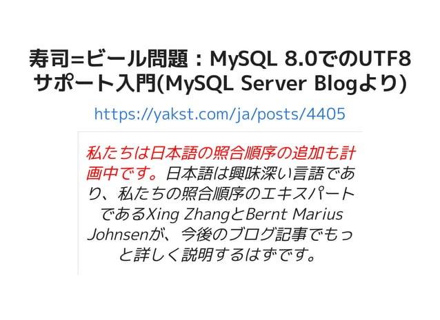 寿司=ビール問題 : MySQL 8.0でのUTF8寿司=ビール問題 : MySQL 8.0でのUTF8 サポート入門(MySQL Server Blogより)サポート入門(MySQL Server Blogより) https://yakst....