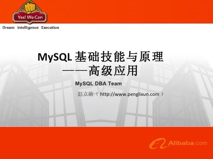 内部MySQL培训.2.高级应用