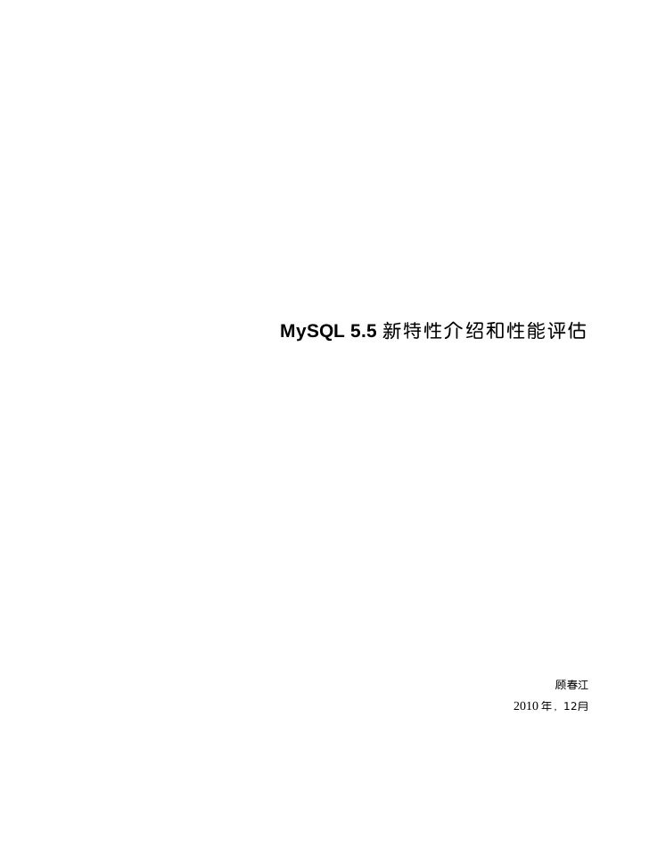 MySQL 5.5 新特性介绍和性能评估                    顾春江               2010 年,12月