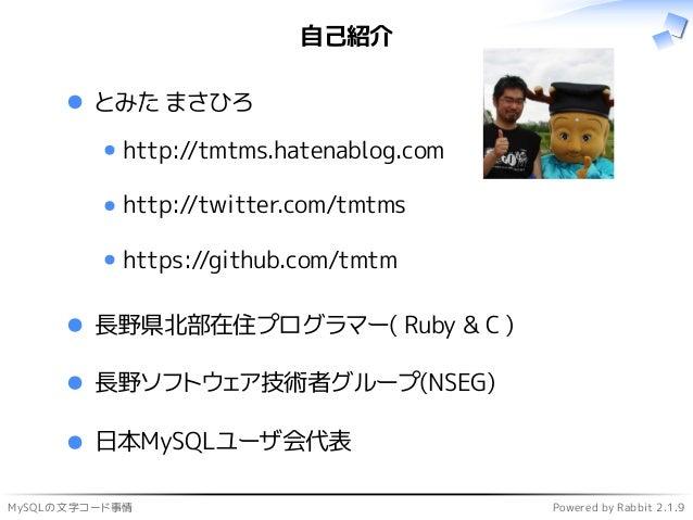 MySQLの文字コード事情 Slide 2