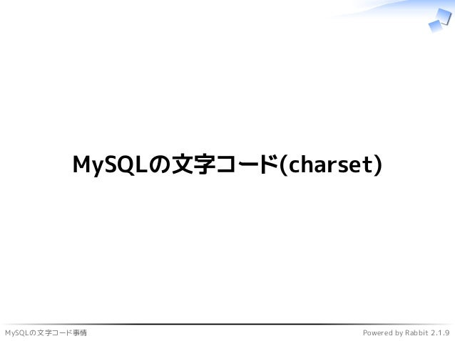MySQLの文字コード事情 Slide 3