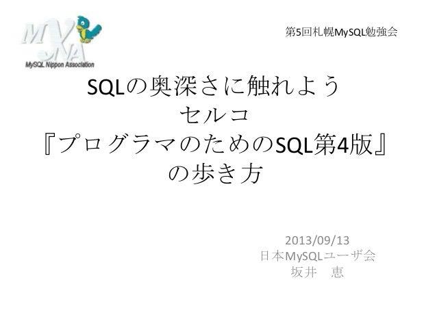 SQLの奥深さに触れよう セルコ 『プログラマのためのSQL第4版』 の歩き方 2013/09/13 日本MySQLユーザ会 坂井 恵 第5回札幌MySQL勉強会