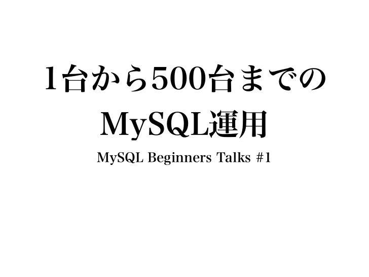 1台から500台までの  MySQL運用  MySQL Beginners Talks #1