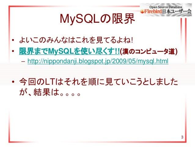 MySQLの限界に挑戦する Slide 3