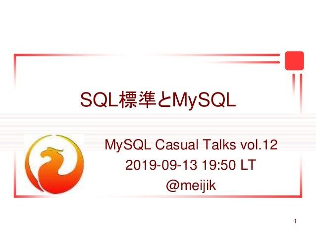 1 SQL標準とMySQL MySQL Casual Talks vol.12 2019-09-13 19:50 LT @meijik