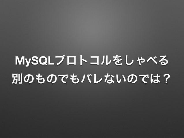 小規模しかやらない開発者は • 長年 SQLのパフォーマンスを考えなくなる • N+1問題とか以前に、ソレはないよというSQLが • SELECT * FROM tbl; して毎回捨ててたり • ちょっとアクセスが増えるだけで楽しいです • 突...