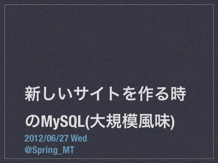 新しいサイトを作る時のMySQL(大規模風味)2012/06/27 Wed@Spring_MT