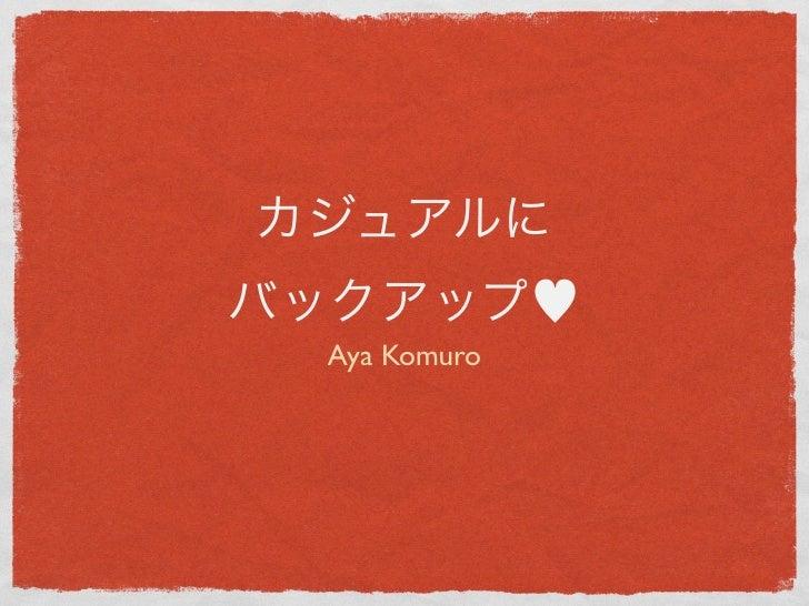 カジュアルにバックアップ♥ Aya Komuro