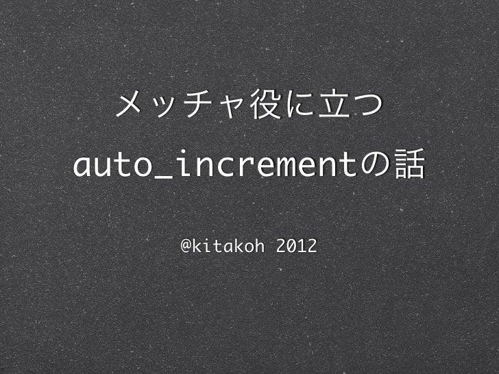 メッチャ役に立つauto_incrementの話    @kitakoh 2012
