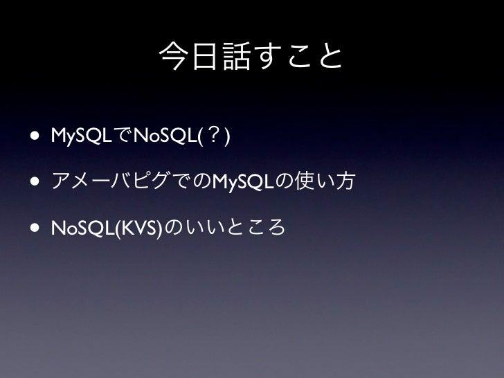 •    Fusion-IO•            (Java)•   MySQL