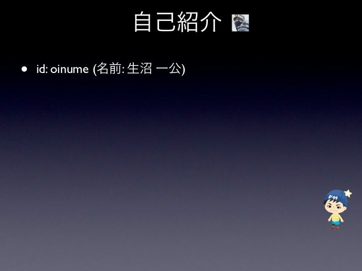•   id: oinume (     :   )•   2010   3••              SQL           MySQL