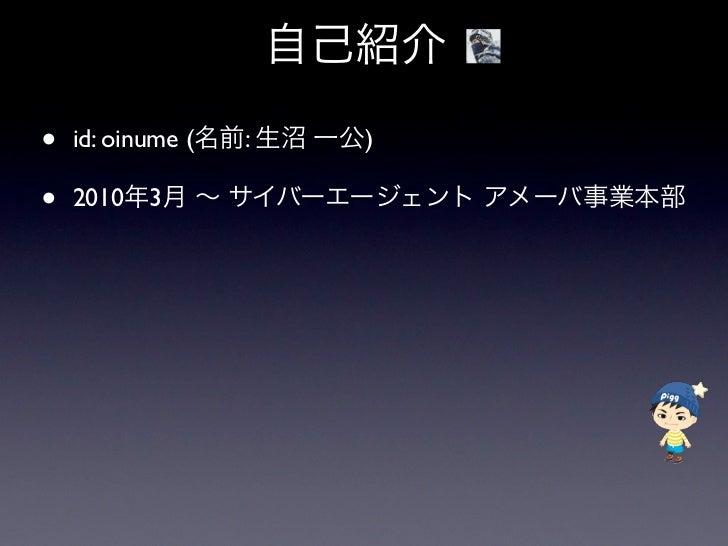 •   id: oinume (     :   )•   2010   3••              SQL             MySQL•   ver 3.23                 MySQL