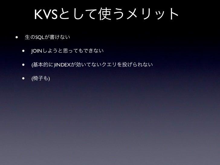 MySQLでNoSQL - アメーバピグでのNoSQLの実例