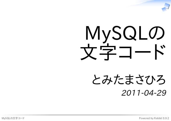MySQLの              文字コード              とみたまさひろ                2011-04-29MySQLの文字コード         Powered by Rabbit 0.9.2