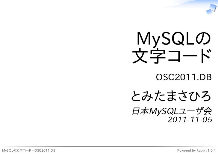 MySQLの                           文字コード                              OSC2011.DB                           とみたまさひろ          ...