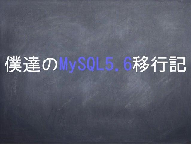 僕達のMySQL5.6移行記