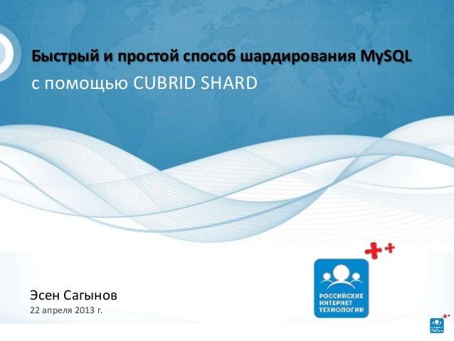 Быстрый и простой способ шардирования MySQLс помощью CUBRID SHARDЭсен Сагынов22 апреля 2013 г.