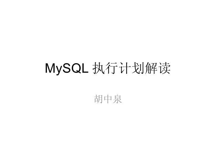 MySQL 执行计划解读 胡中泉