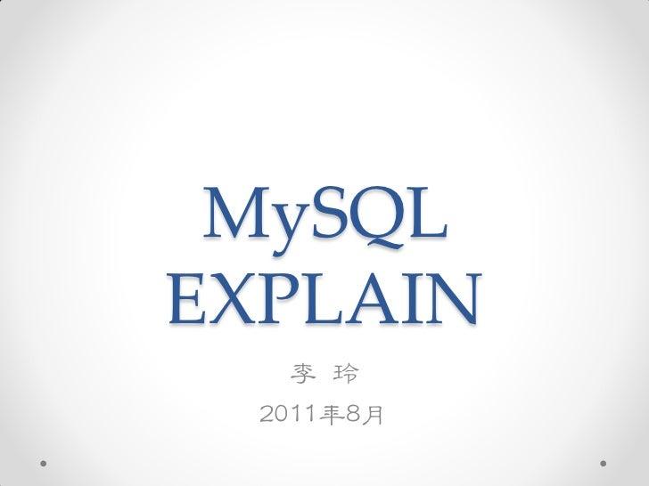 MySQLEXPLAIN    李 玲  2011年8月