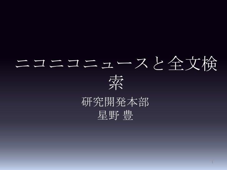 ニコニコニュースと全文検      索   研究開発本部    星野 豊            1