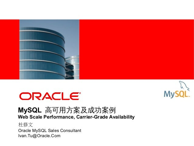 <Insert Picture Here>  MySQL 高可用方案及成功案例  Web Scale Performance, Carrier-Grade Availability 杜修文 Oracle MySQL Sales Consulta...