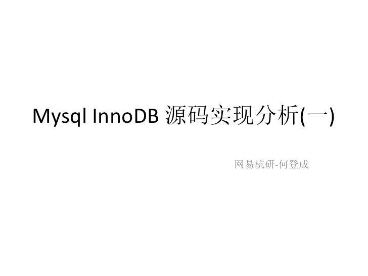 Mysql InnoDB 源码实现分析(一)              网易杭研-何登成