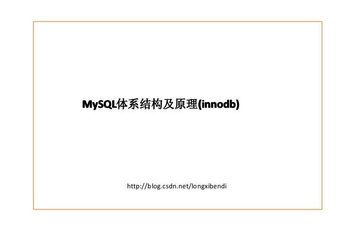 MySQL       (innodb)MySQL体系结构及原理(innodb)     http://blog.csdn.net/longxibendi