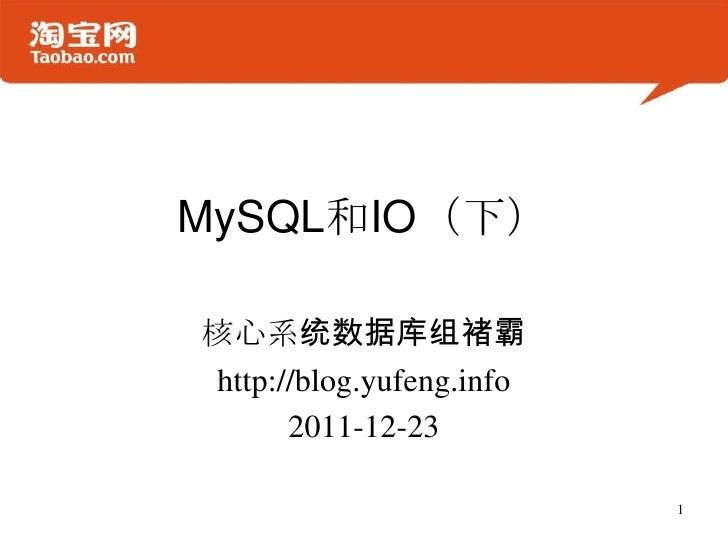 MySQL和IO(下)核心系统数据库组褚霸http://blog.yufeng.info      2011-12-23                          1