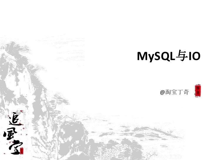 MySQL与IO  @淘宝丁奇