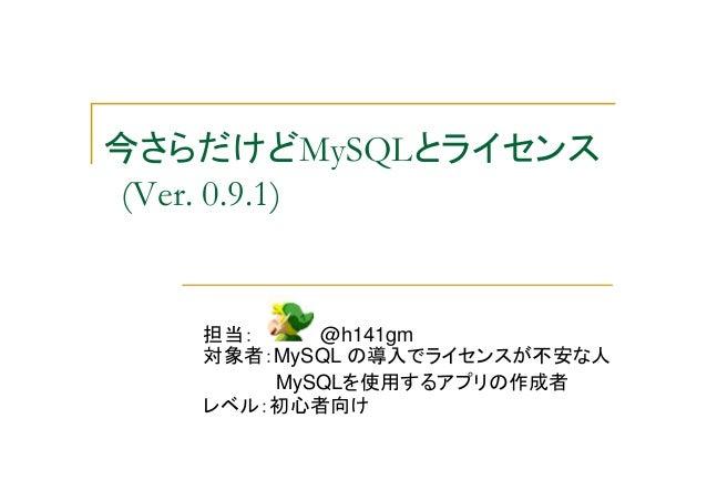 今さらだけどMySQLとライセンス(Ver. 0.9.1)担当: @h141gm対象者:MySQL の導入でライセンスが不安な人MySQLを使用するアプリの作成者レベル:初心者向け