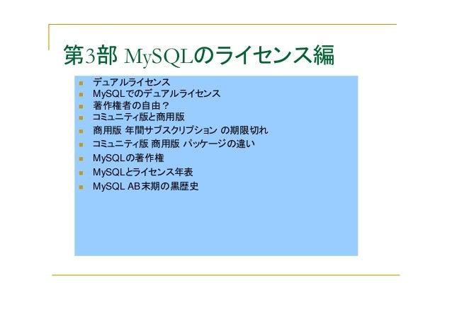 今さらだけどMySQLとライセンス