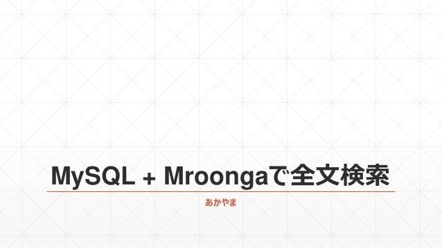 MySQL + Mroongaで全文検索 あかやま