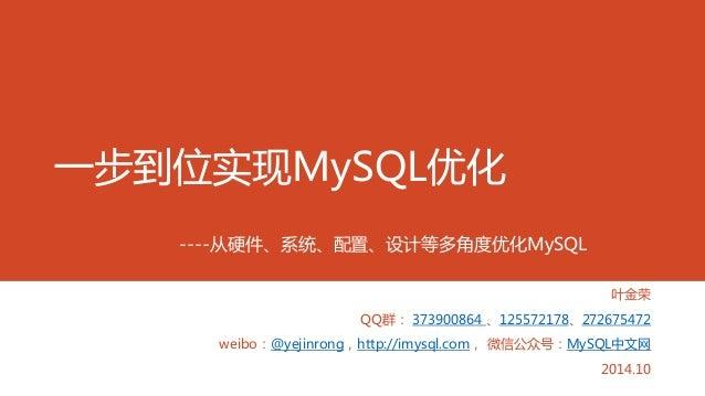 一步到位实现MySQL优化 ----从硬件、系统、配置、设计等多角度优化MySQL  叶金荣  QQ群:373900864 、125572178、272675472  weibo:@yejinrong,http://imysql.com,微信公...