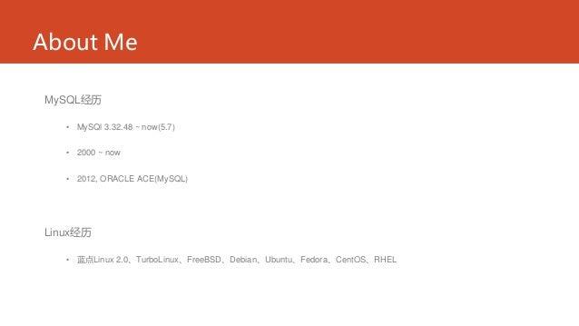 MySQL技术分享:一步到位实现mysql优化 Slide 3