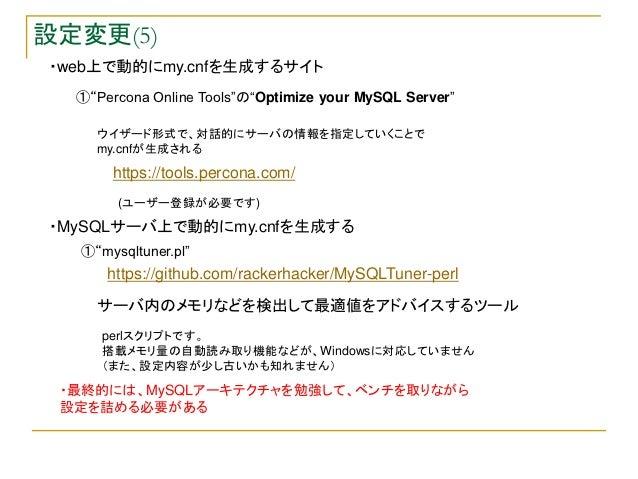 WindowsでMySQL入門