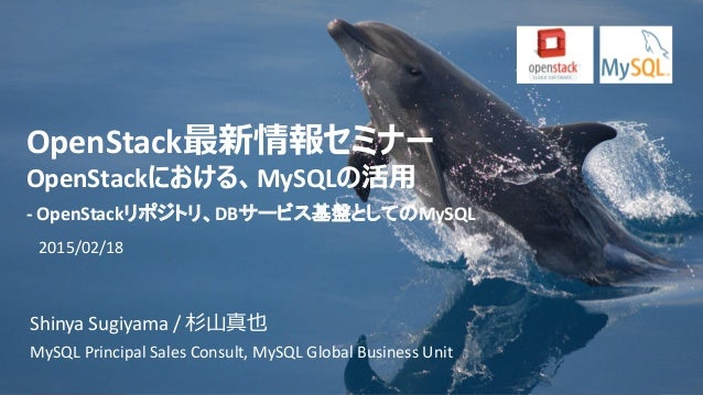 Copyright © 2014 Oracle and/or its affiliates. All rights reserved. | OpenStack最新情報セミナー OpenStackにおける、MySQLの活用 - OpenStack...